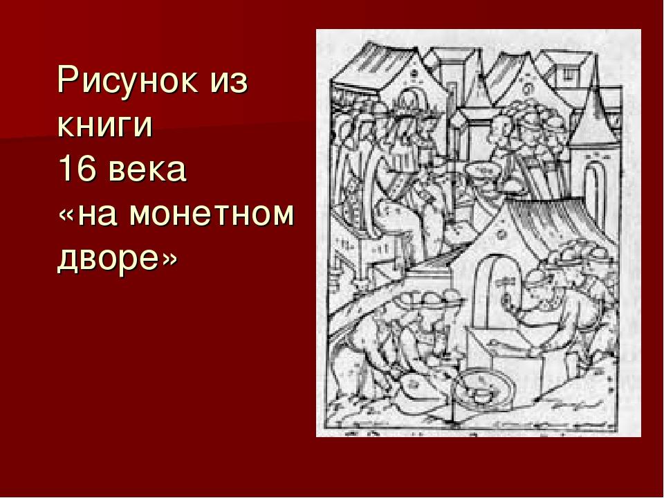 Рисунок из книги 16 века «на монетном дворе»