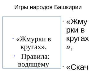 Игры народов Башкирии «Жмурки в кругах», «Скачки», «Прутик», «Шар на земле»,