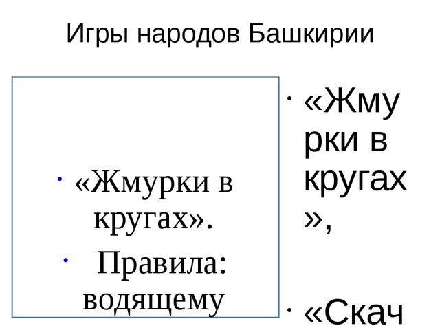 Игры народов Башкирии «Жмурки в кругах», «Скачки», «Прутик», «Шар на земле»,...