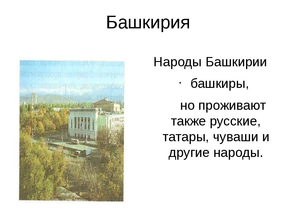 Башкирия Народы Башкирии башкиры, но проживают также русские, татары, чуваши...