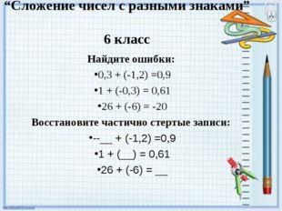 """""""Сложение чисел с разными знаками"""" 6 класс Найдите ошибки: 0,3 + (-1,2) =0,9"""