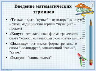 """Введение математических терминов «Точка» – (лат. """"пункт"""" – пунктир; """"пунктум"""""""
