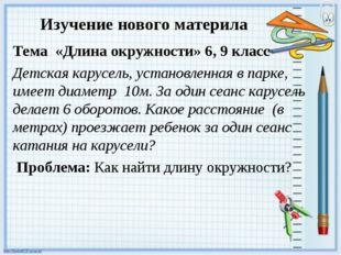 Изучение нового материла Тема «Длина окружности» 6, 9 класс Детская карусель