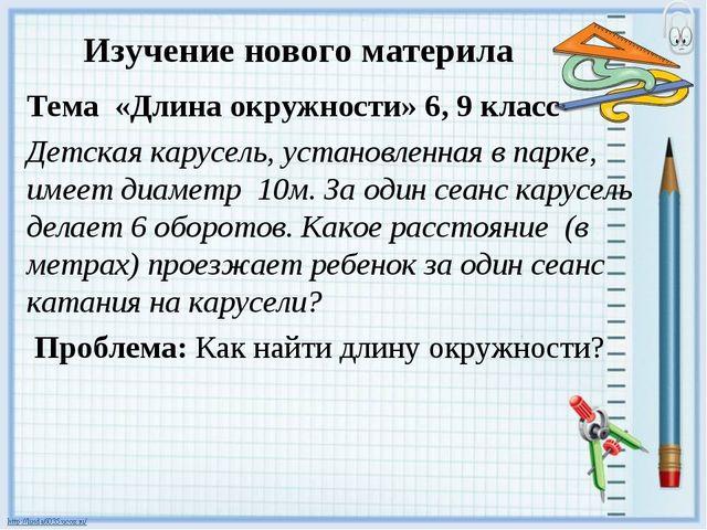 Изучение нового материла Тема «Длина окружности» 6, 9 класс Детская карусель...