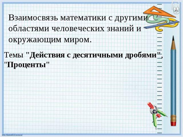 Взаимосвязь математики с другими областями человеческих знаний и окружающим м...