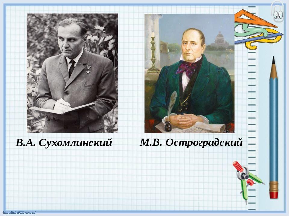 В.А. Сухомлинский М.В. Остроградский