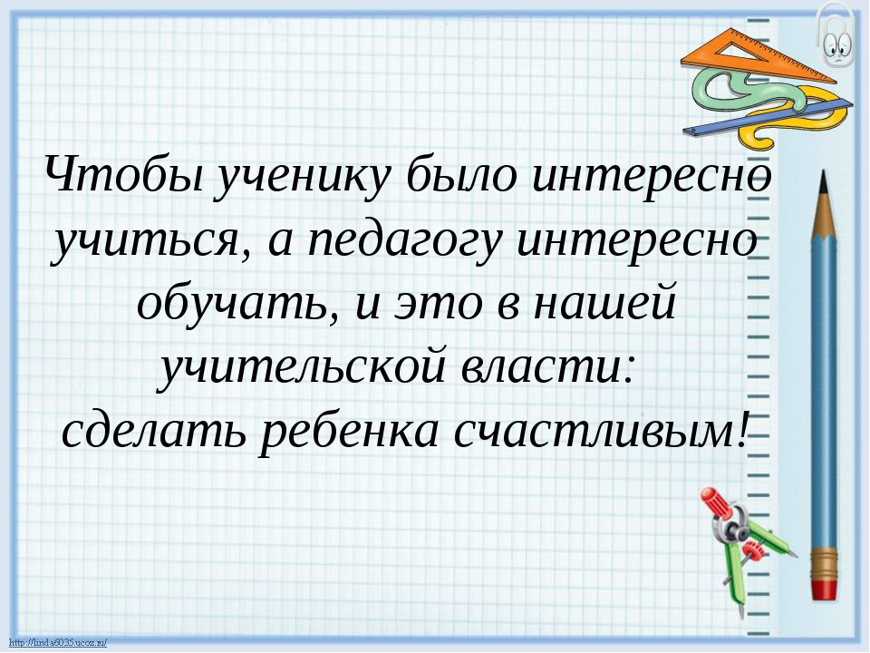 Чтобы ученику было интересно учиться, а педагогу интересно обучать, и это в н...