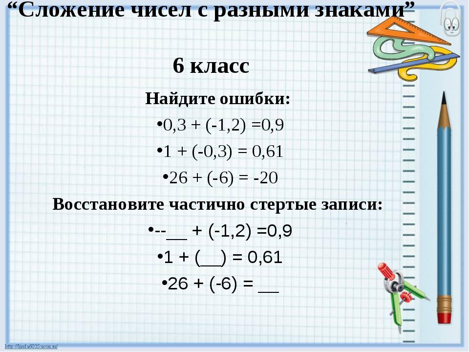 """""""Сложение чисел с разными знаками"""" 6 класс Найдите ошибки: 0,3 + (-1,2) =0,9..."""