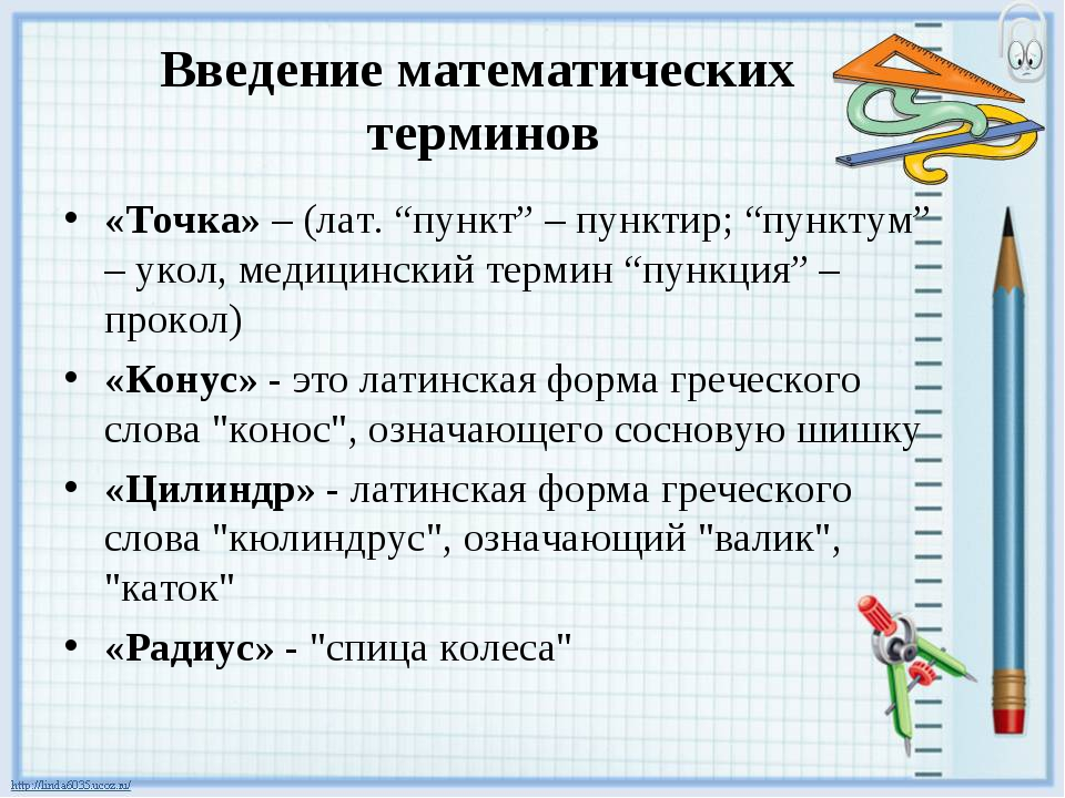 """Введение математических терминов «Точка» – (лат. """"пункт"""" – пунктир; """"пунктум""""..."""