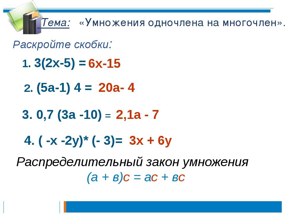 Тема: «Умножения одночлена на многочлен». Раскройте скобки: 1. 3(2х-5) = 6х-...