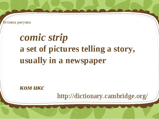 comic strip a set ofpicturestellingastory, usually in anewspaper комикс...