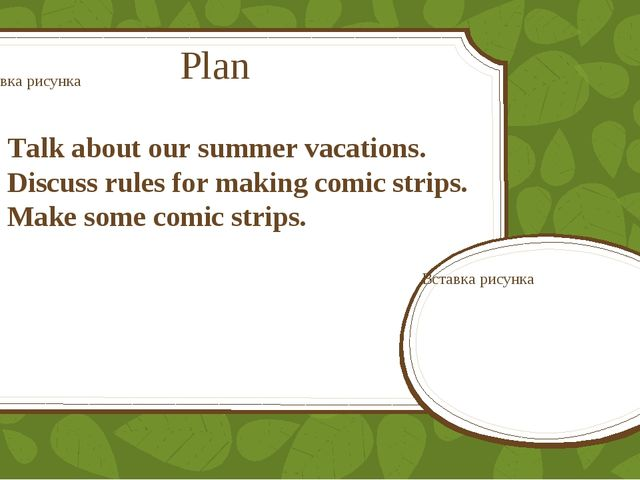 Plan Talk about our summer vacations. Discuss rules for making comic strips....