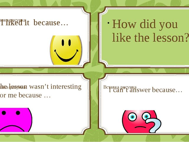 How did you like the lesson? I liked it because… The lesson wasn't interestin...