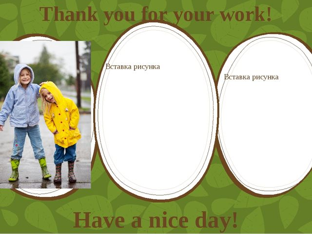 Thank you for your work! Have a nice day!