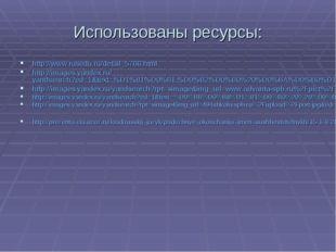 Использованы ресурсы: http://www.rusedu.ru/detail_5766.html http://images.yan