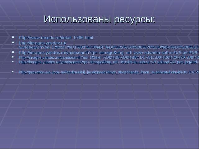 Использованы ресурсы: http://www.rusedu.ru/detail_5766.html http://images.yan...