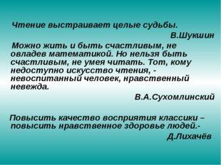 Чтение выстраивает целые судьбы. В.Шукшин Можно жить и быть счастливым, не о