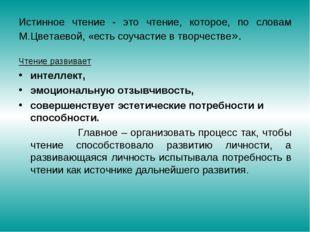 Истинное чтение - это чтение, которое, по словам М.Цветаевой, «есть соучастие