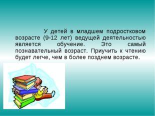 У детей в младшем подростковом возрасте (9-12 лет) ведущей деятельностью явл