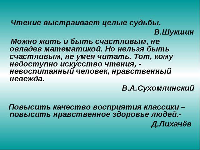 Чтение выстраивает целые судьбы. В.Шукшин Можно жить и быть счастливым, не о...
