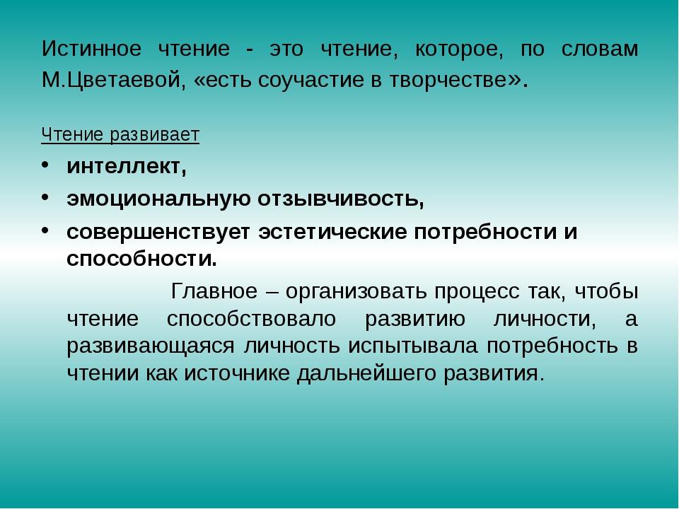 Истинное чтение - это чтение, которое, по словам М.Цветаевой, «есть соучастие...