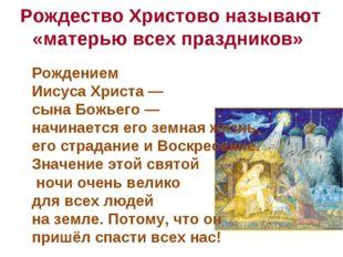 Рождество Христово называют «матерью всех праздников» Рождением Иисуса Христа