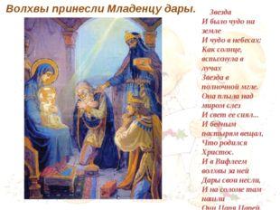 Волхвы принесли Младенцу дары.  Звезда И было чудо на земле И чудо в небе