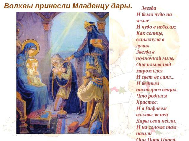 Волхвы принесли Младенцу дары.  Звезда И было чудо на земле И чудо в небе...