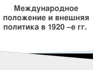 Международное положение и внешняя политика в 1920 –е гг.