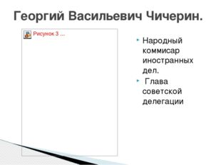 Народный коммисар иностранных дел. Глава советской делегации Георгий Васильев