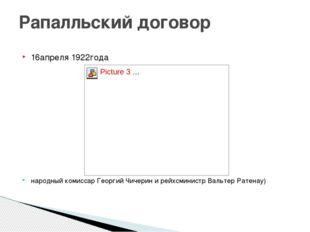 16апреля 1922года народный комиссар Георгий Чичерин и рейхсминистр Вальтер Ра