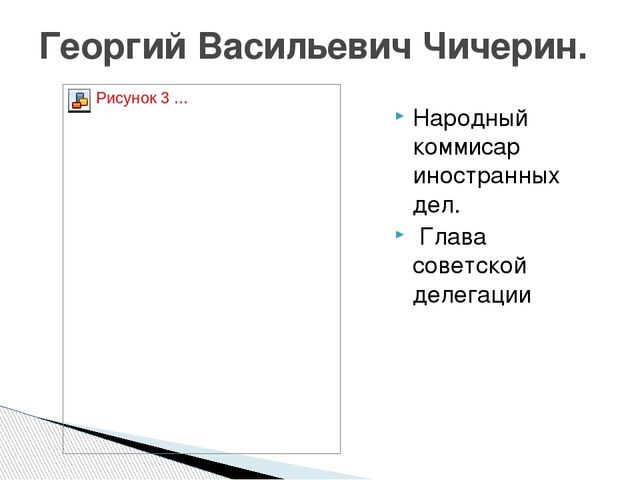 Народный коммисар иностранных дел. Глава советской делегации Георгий Васильев...