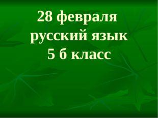 28 февраля русский язык 5 б класс