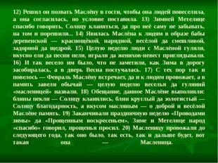 12) Решил он позвать Маслёну в гости, чтобы она людей повеселила, а она согла