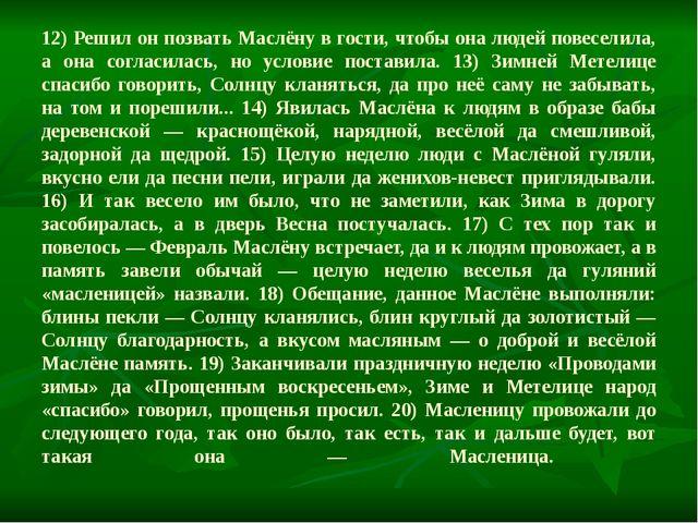 12) Решил он позвать Маслёну в гости, чтобы она людей повеселила, а она согла...