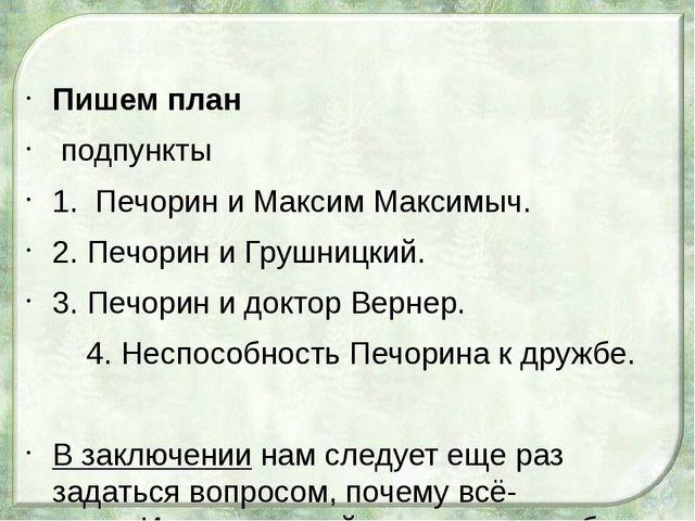 Пишем план подпункты 1. Печорин и Максим Максимыч. 2. Печорин и Грушницкий....