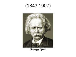 (1843-1907)