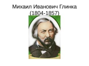 Михаил Иванович Глинка (1804-1857)