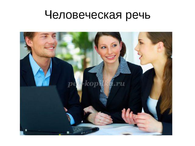 Человеческая речь