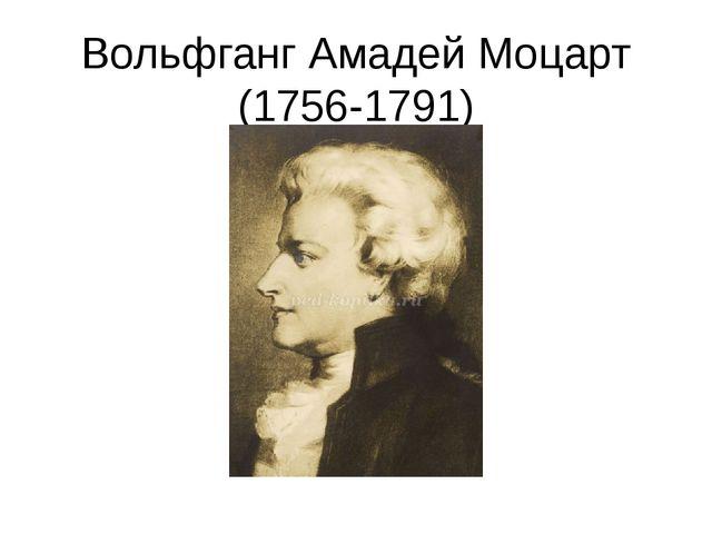 Вольфганг Амадей Моцарт (1756-1791)
