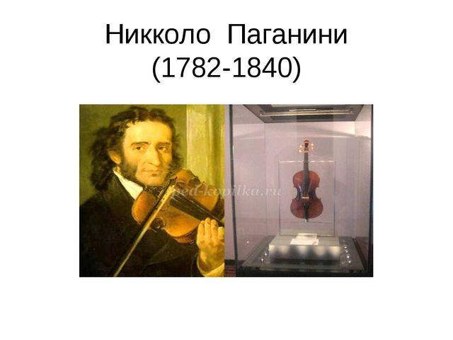 Никколо Паганини (1782-1840)