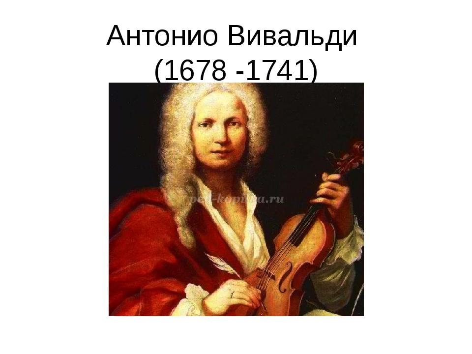 Антонио Вивальди (1678 -1741)