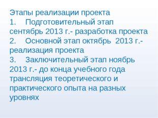 Этапы реализации проекта 1.Подготовительный этап сентябрь 2013 г.- разработк
