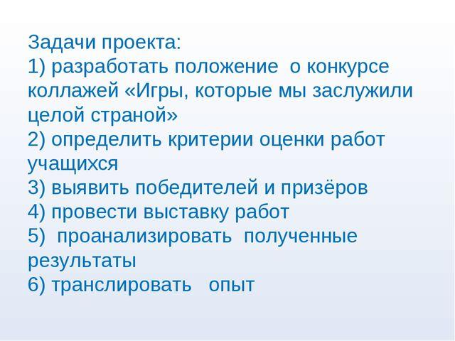 Задачи проекта: 1) разработать положение о конкурсе коллажей «Игры, которые м...