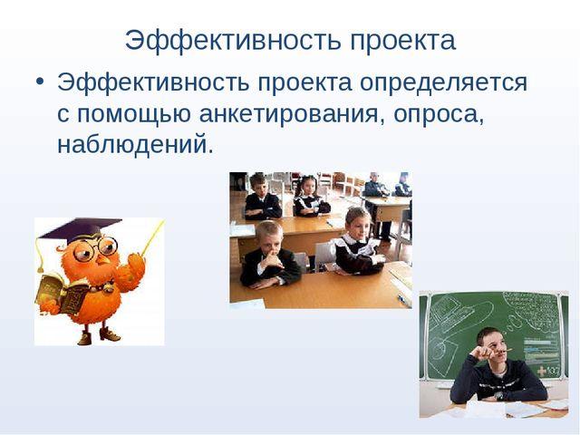 Эффективность проекта Эффективность проекта определяется с помощью анкетирова...