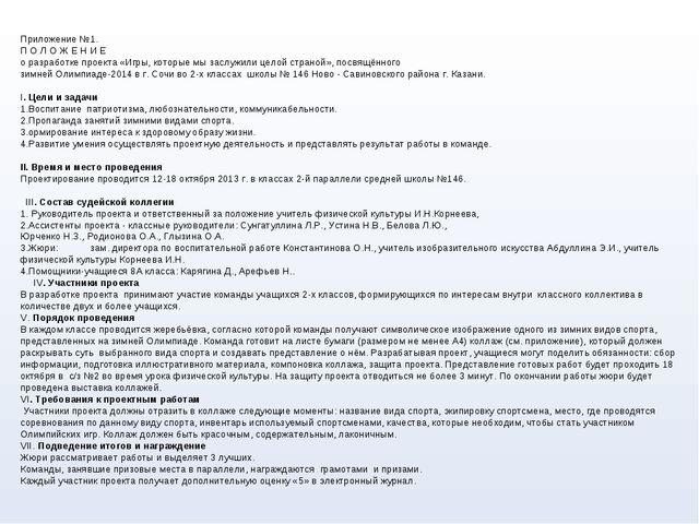Приложение №1. П О Л О Ж Е Н И Е о разработке проекта «Игры, которые мы заслу...