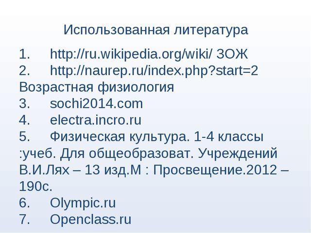 Использованная литература 1.http://ru.wikipedia.org/wiki/ ЗОЖ 2.http://naur...