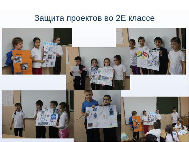 Защита проектов во 2Е классе