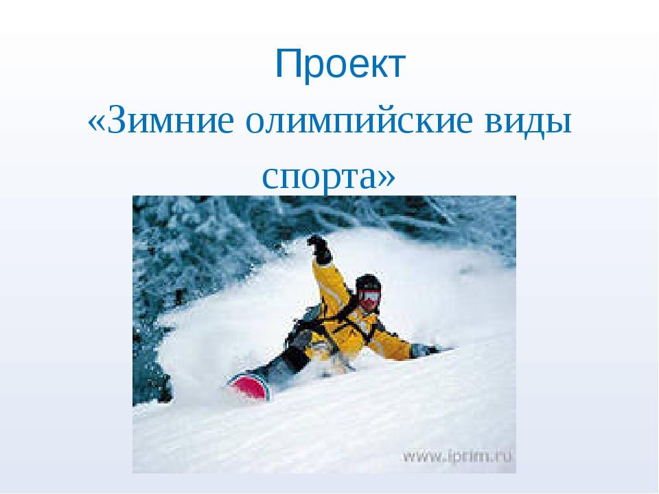 Проект «Зимние олимпийские виды спорта»