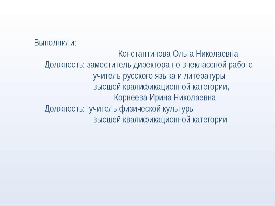 Выполнили: Константинова Ольга Николаевна Должность: заместитель директора п...